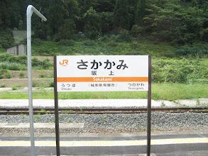Photo: 坂上驛