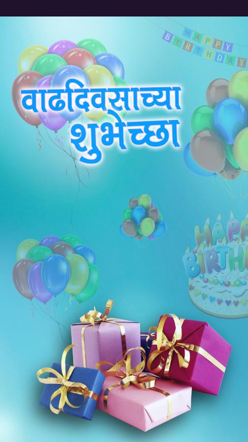 Marathi Birthday Photo Frames Android Apps on Google Play – Marathi Greetings Birthday
