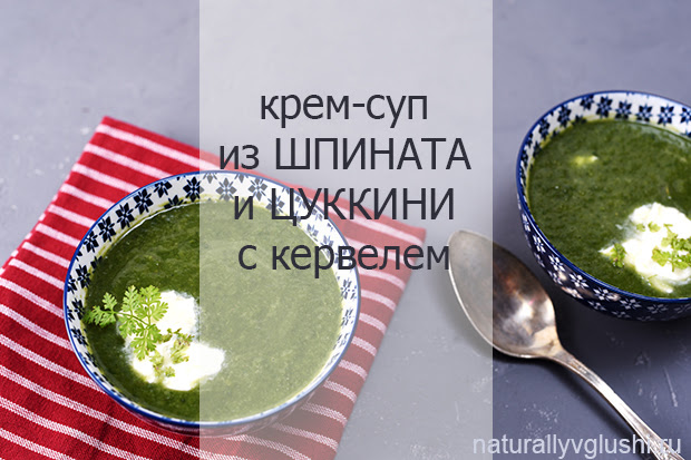 Крем-суп из шпината с кервелем | Блог Naturally в глуши