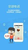 Screenshot of 蜂加-全球免费电话,支持百人语音会议