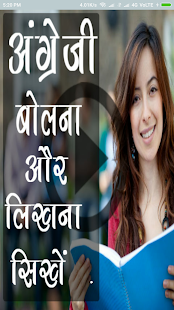 Learn English - अंग्रेजी सीखे - náhled