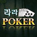 라라 포커 - 7 poker,정통바둑이,대박섯다,카지노 icon