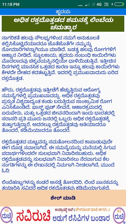 Kannada Health Tips Android Apps Appagg