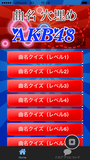無料娱乐Appの曲名穴埋めクイズ・AKB編 ~タイトルが学べる無料アプリ~|記事Game