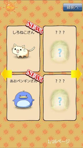 Animal Poket Garden Sleep Good screenshot 11