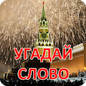 Угадай слово - Русская icon