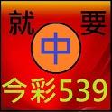 就要中539 icon