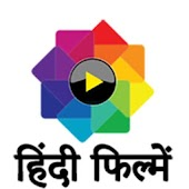 हिंदी फिल्म Hindi movies