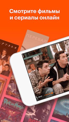 КиноПоиск: билеты в кино, фильмы и сериалы онлайн 4.6.8 screenshots 1