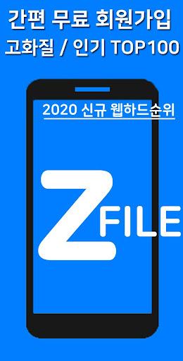 드라마 다시보기 무료 어플 - 줌파일 screenshot 2