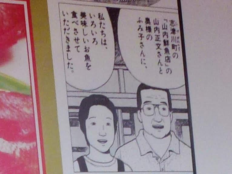 『美味しんぼ』第75巻より
