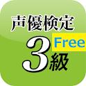 声優検定3級ドリル(無料版) icon