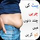 Pait Ki Charbi Kam Karny Kay Gharelo Totakay (app)