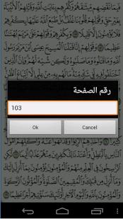 App Al Quran Al karim APK for Windows Phone
