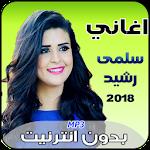 اغاني سلمى رشيد بدون نت 2018 Icon