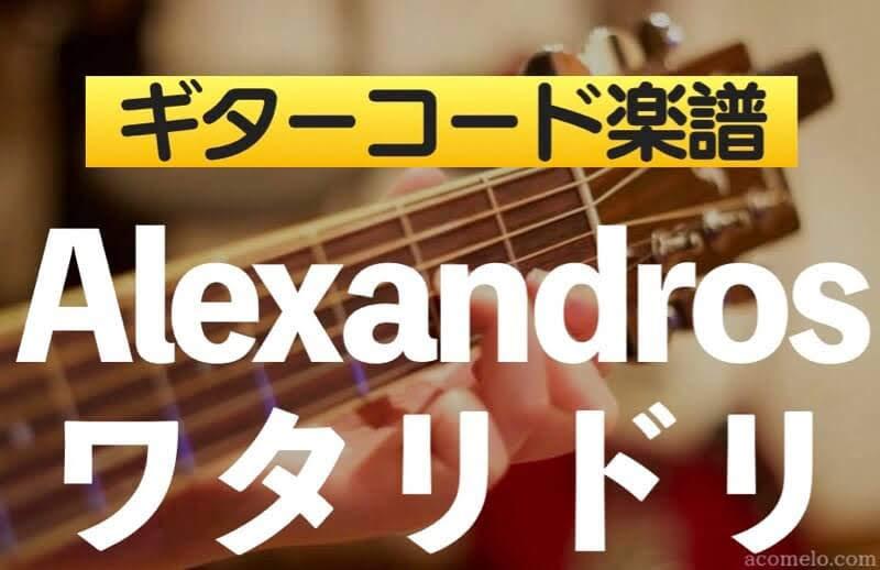 Alexandros「ワタリドリ」ギターコード楽譜のアイキャッチ画像