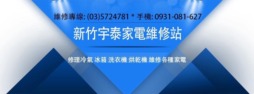 新竹宇泰家電維修-facebook banner