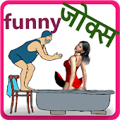 Latest Hindi Funny Jokes 2018 - हिंदी Funny जोक्स Android APK Download Free By Rockingwitapps