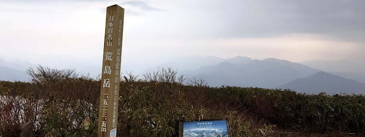 Mt. Arashimadake thumbnails No.13