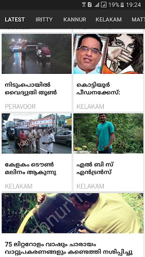 Kannur Today - News Live | Kannur Varthakal 2.1 screenshots 8