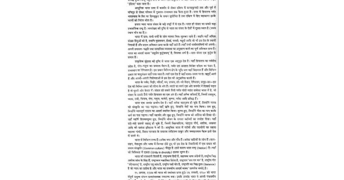my dream essay in gujarati google docs