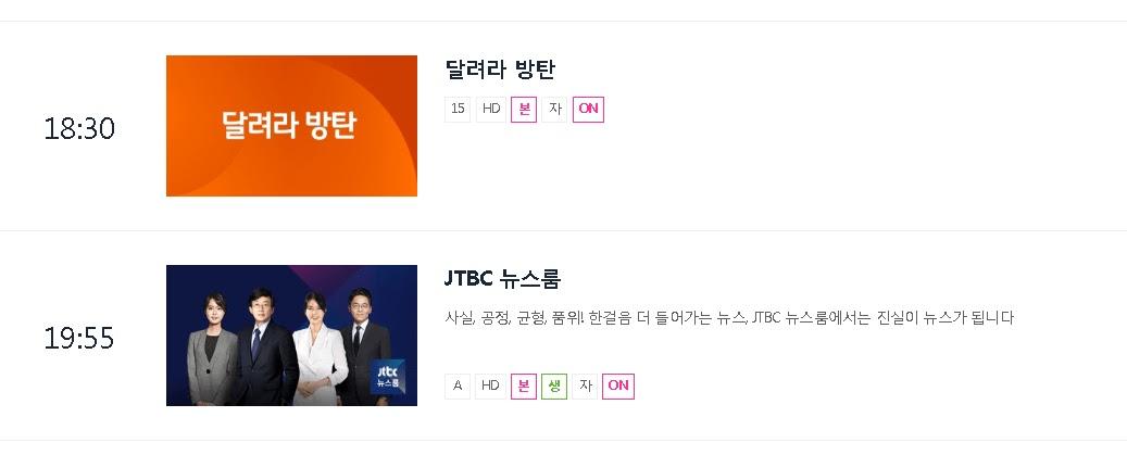 запустить BTS на JTBC