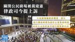 律政司就關閉公民廣場違憲提上訴 指市民大可改於添美道行使集會自由