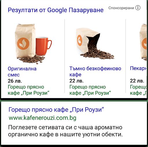 Рекламиране с Google Пазаруване