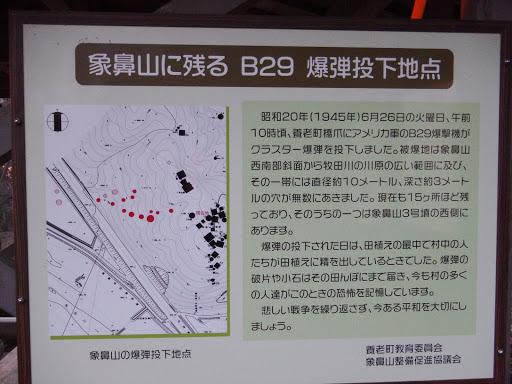 象鼻山に残るB29爆弾投下地点