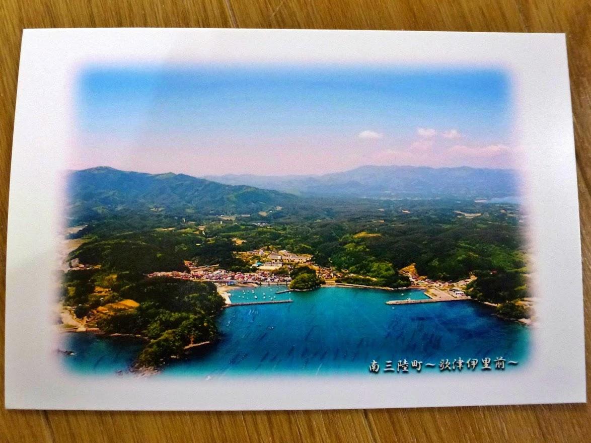 佐良スタジオさんのポストカードコレクション 6.懐かしい伊里前の風景