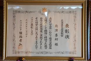 表彰状:横路孝弘知事より