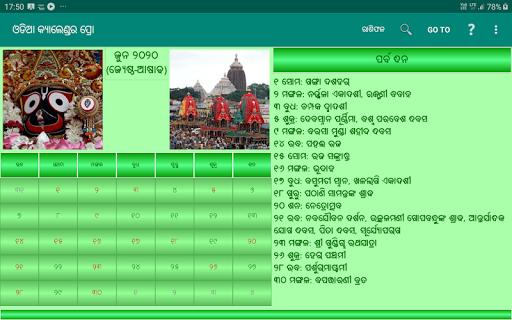 Odia (Oriya) Calendar Pro screenshot 10