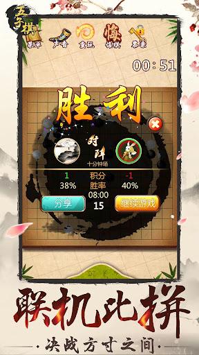 Gomoku Online u2013 Classic Gobang, Five in a row Game apkpoly screenshots 2