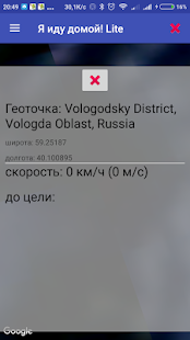 Я иду домой Lite Screenshot