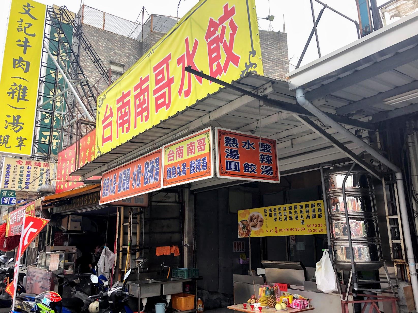 台南南哥水餃,原本是在大社夜市的小攤