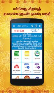 Tamil Calendar 2018 - Daily Rasipalan & Panchangam - náhled