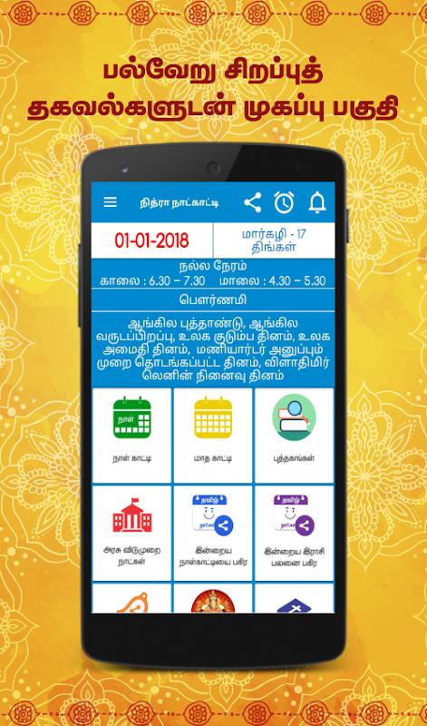Download Tamil Calendar 2019 - Daily Rasipalan & Panchangam APK 4 5