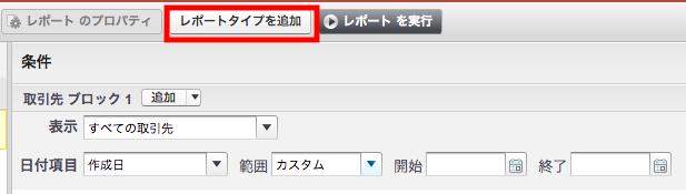 レポートタイプの追加により複数レポートタイプが選択可能