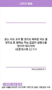 성경말씀뽑기 - náhled
