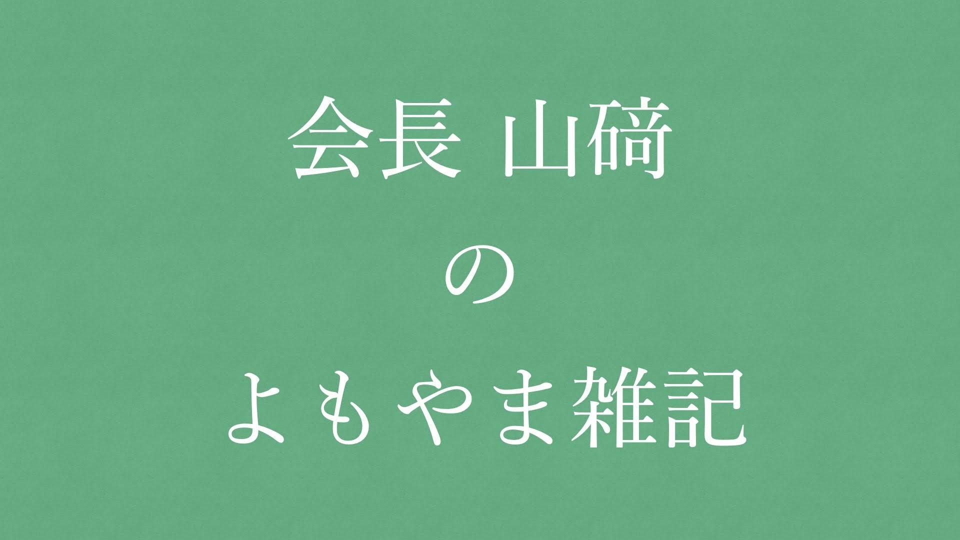 http://www.21styles.jp/diary/1652/