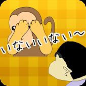 いないいないばぁforクレヨンしんちゃん 無料ゲームアプリ