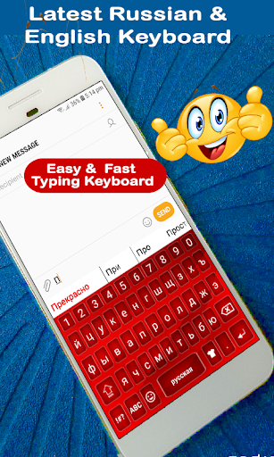 Download Star Russian Keyboard - Russian Keyboard on PC & Mac with