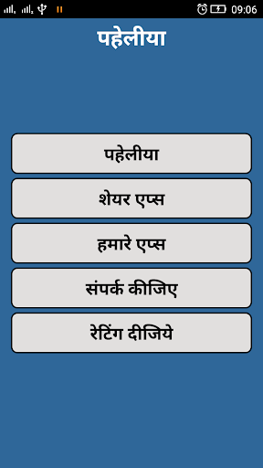 Paheliya Riddle Mind Quiz