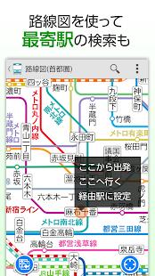 3 NAVITIME Transit Tokyo Japan App screenshot