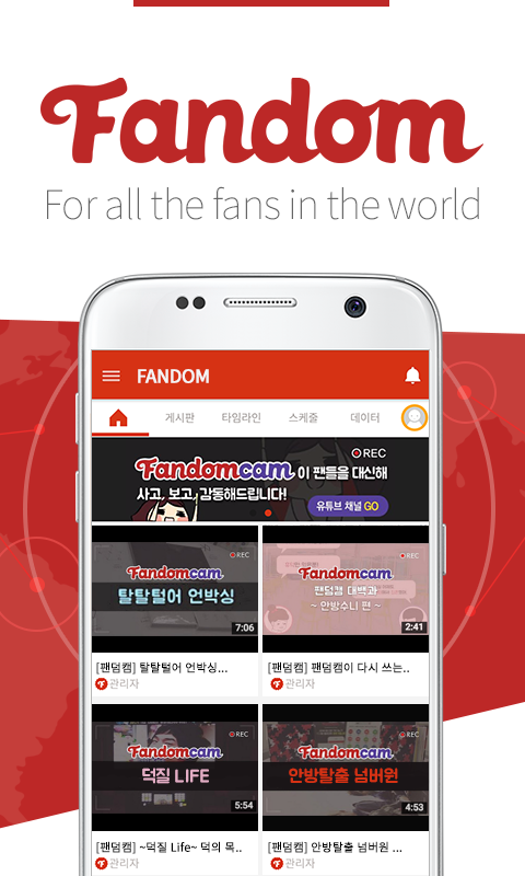 Fandom for INFINITE- screenshot