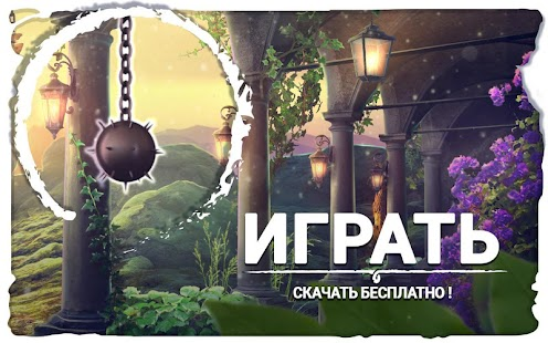 Поиск Предметов Замок - Игры Про Призраков Screenshot