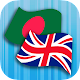 Bengali English Translator apk