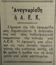 Photo: 28-4-1972 Εφημερίδα Θάρρος - Αναγνώριση σωματείου Α.Ε. Κοζάνης