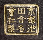 Photo: Kyoto Ikeda Gohmei Gaisha Sei Made by Ikeda Co. Kyoto