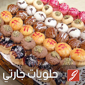 Download حلويات اقتصادية حلويات مغربية Free